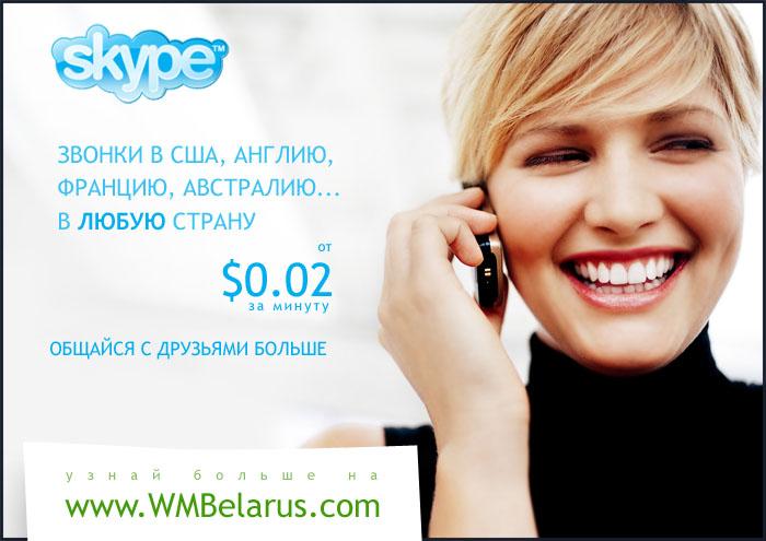 Microsoft развенчал «миф» о проблемах Skype